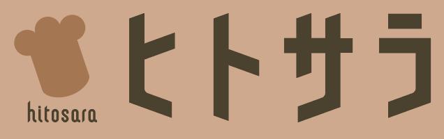 ヒトサラ(hitosara)